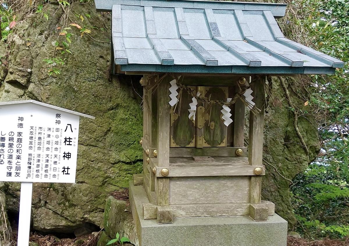 YabashiraShrine(八柱神社)