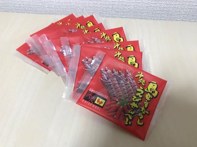 沖縄土産通販