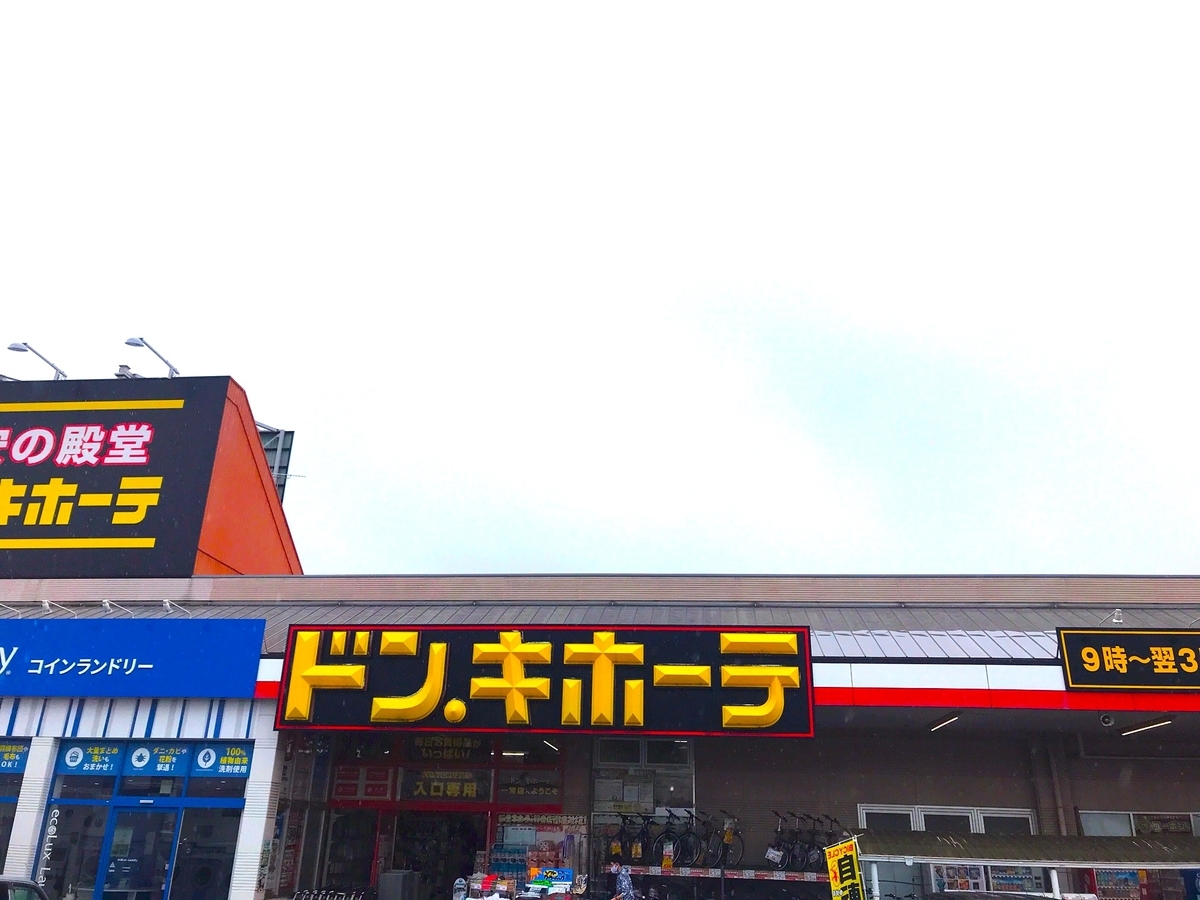 メガドンキ吉良店オープン日