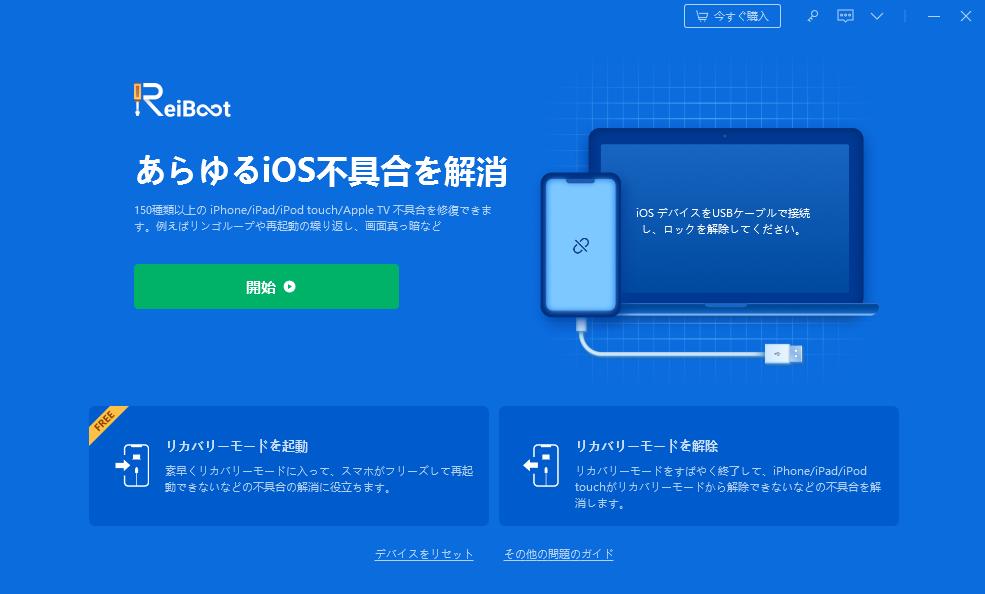f:id:TenorshareJapan:20210705185745p:plain