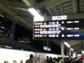 [東京駅][駅][新幹線]帰省中