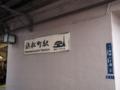 [駅][浜松町駅]P9173900.JPG