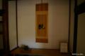 [静岡県][掛川城]掛川城御殿 小書院の掛け軸