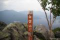 [北海道][大雪山]白雲山山頂