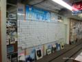 [北海道][函館]北海道鉄道博物館 駅プレ