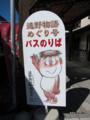 [岩手県][遠野]遠野駅前 遠野物語めぐり号 バス停留所