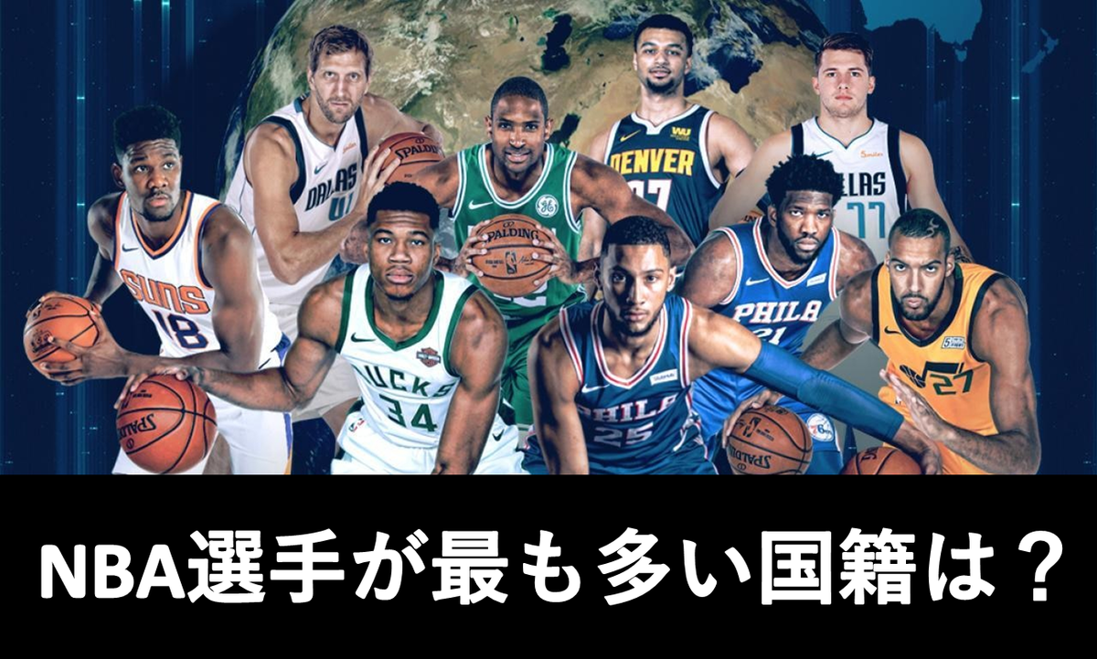 NBA 国籍