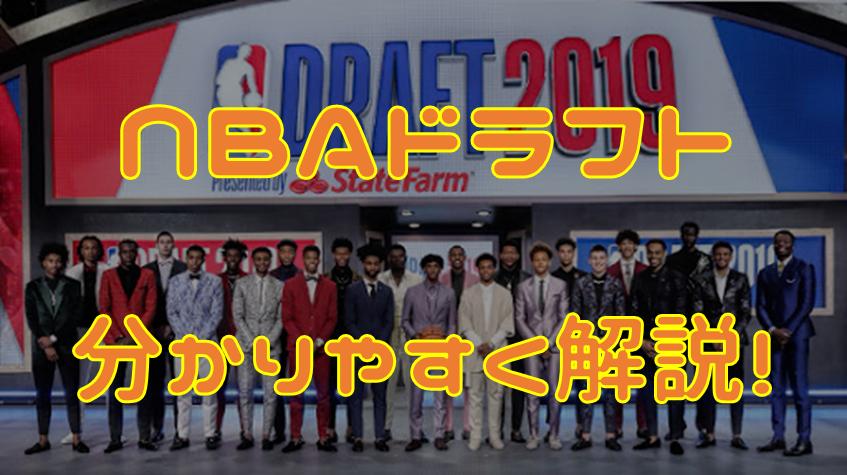 NBA ドラフト 解説
