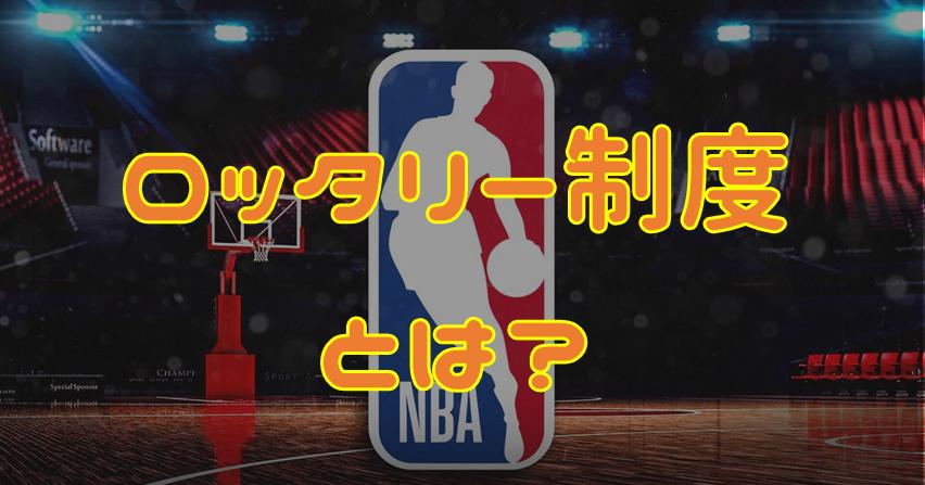 ロッタリー NBA