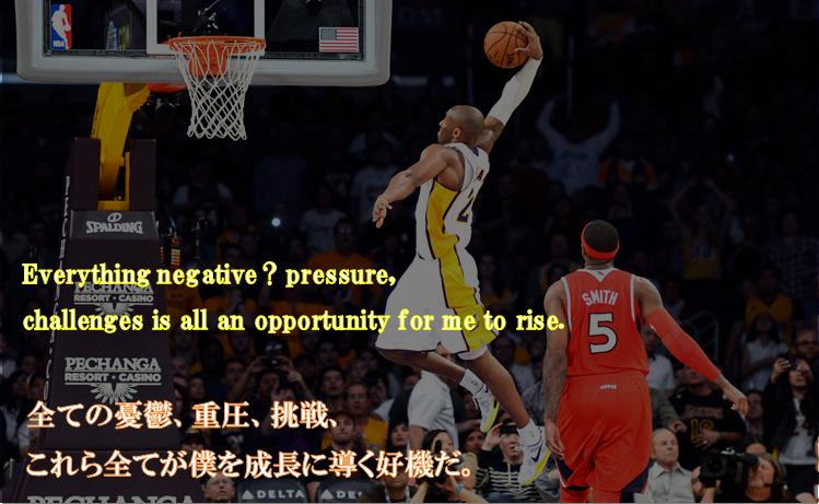 NBA kobe 名言
