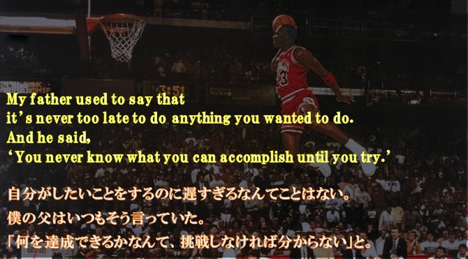 NBA ジョーダン 名言