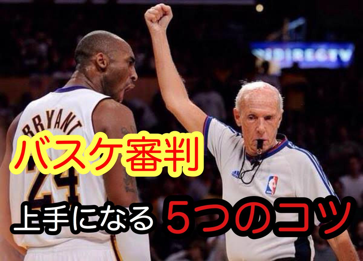 バスケ 審判 コツ