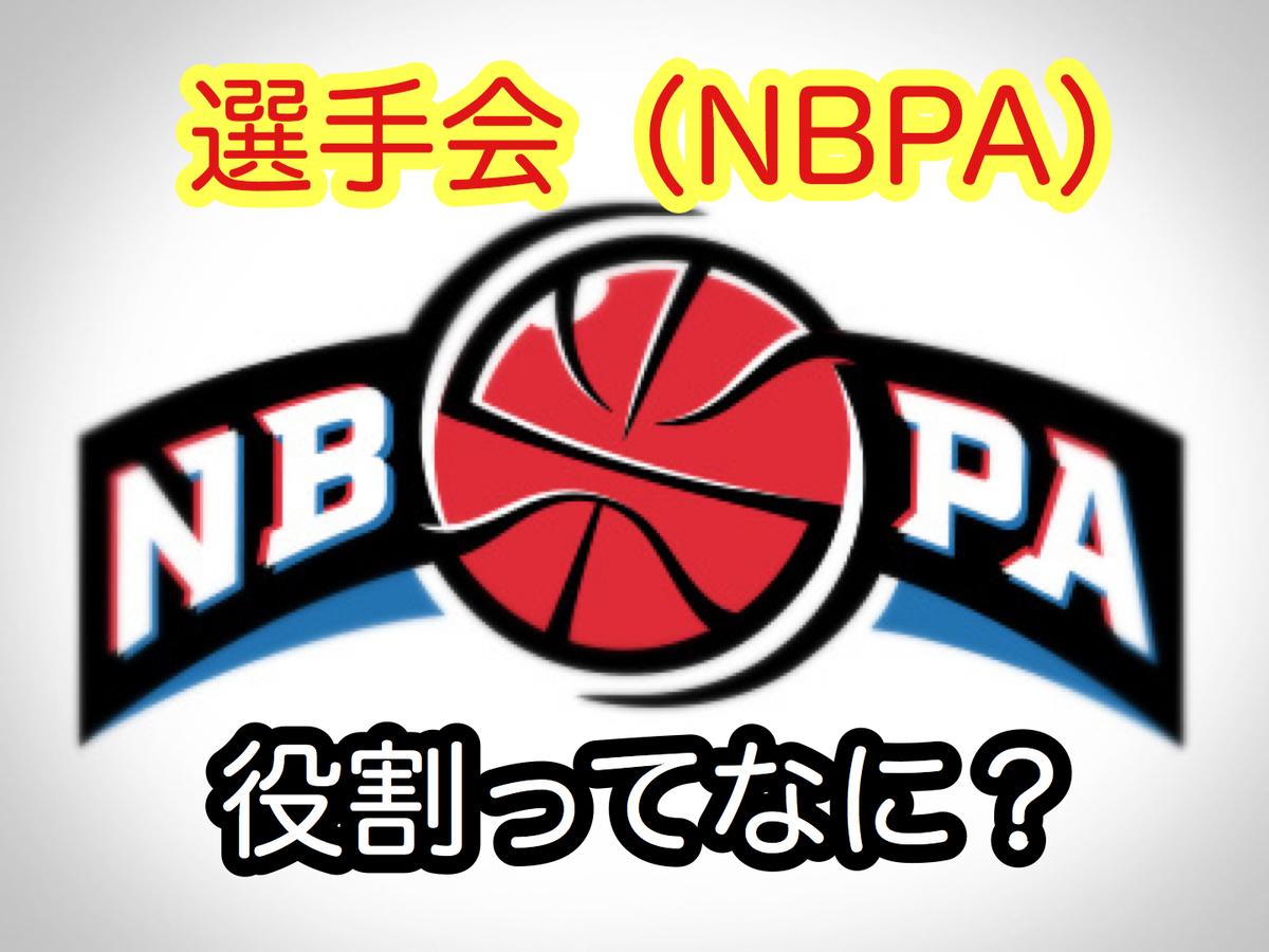 NBPA 選手会