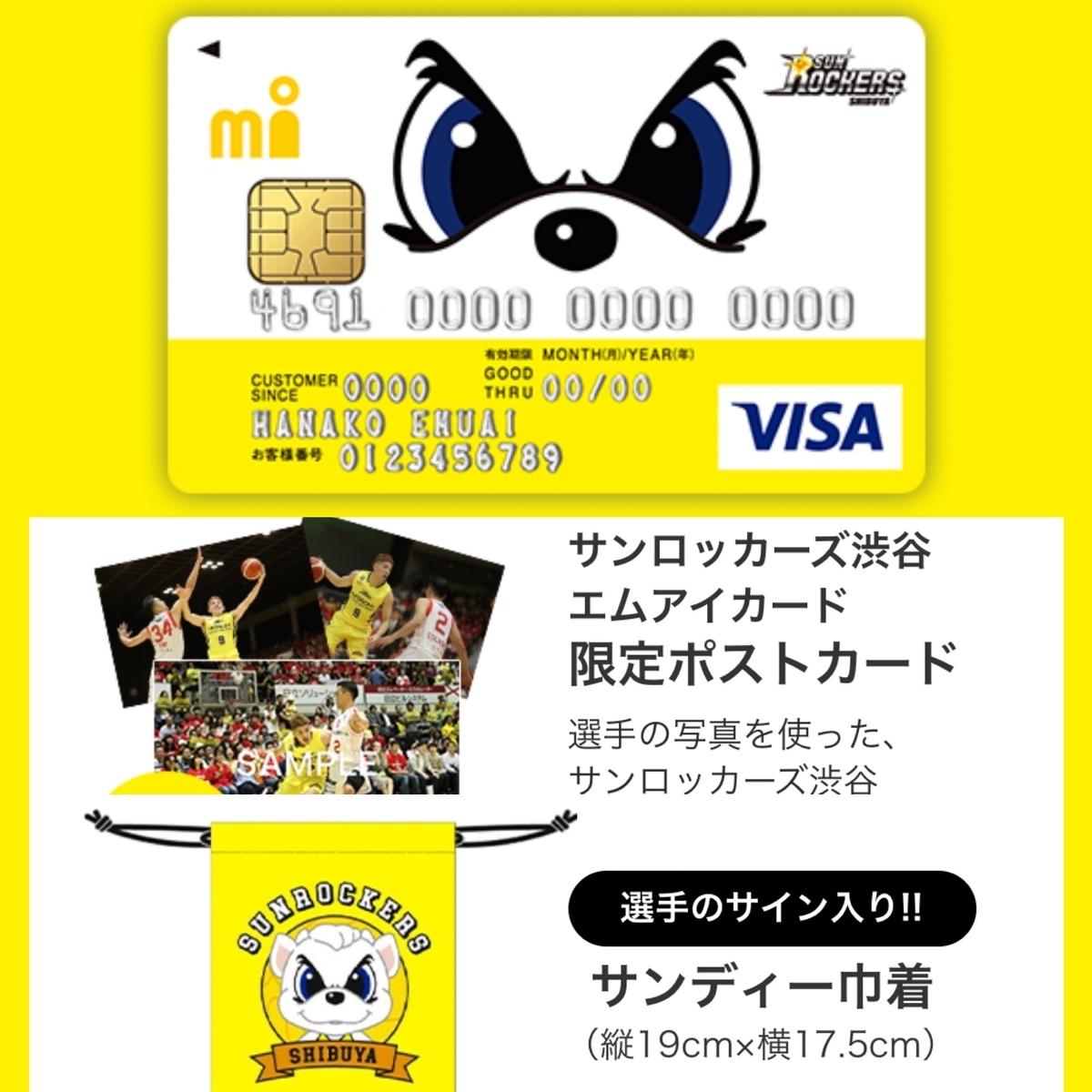 Bリーグ クレジットカード サンロッカーズ 渋谷