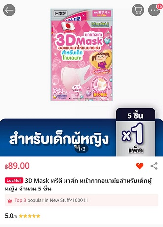 unicharm mask for girls