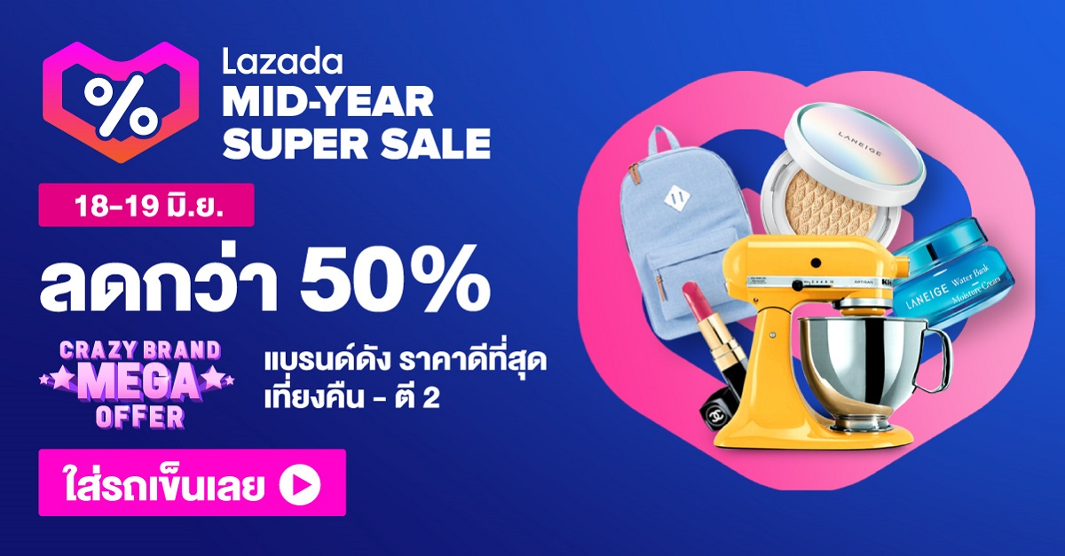 LAZADA MID-YEAR SUPER SALE 2020