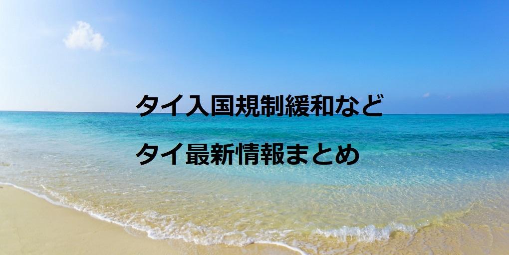 f:id:Thaibreeze:20200623170149j:plain