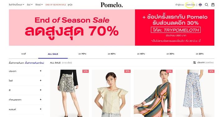pomelo_sale