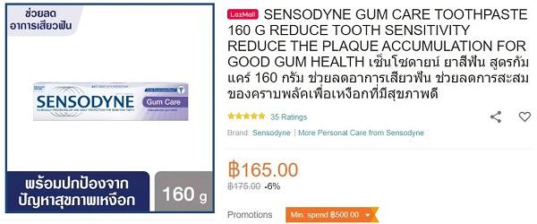 SENSODYNE GUM CARE TOOTHPASTE
