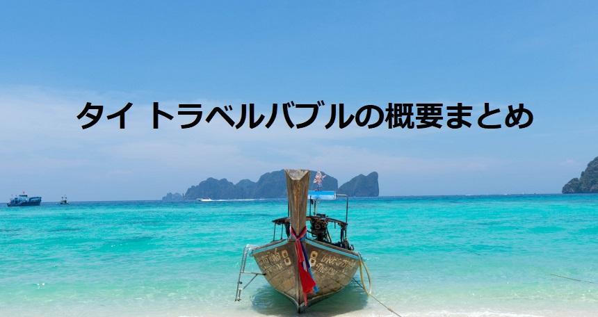 f:id:Thaibreeze:20200715230739j:plain
