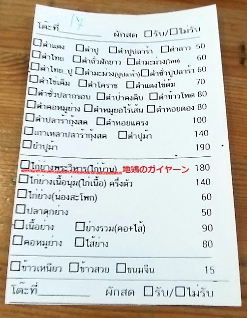 Gaiyaan_menu