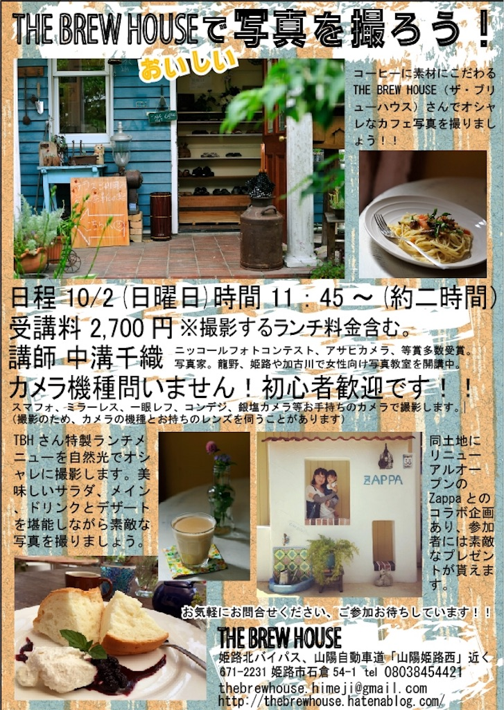 f:id:TheBrewHouse:20160906170307j:image