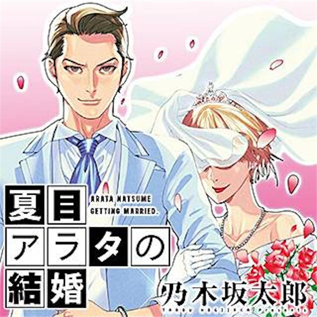 夏目 アラタ の 結婚