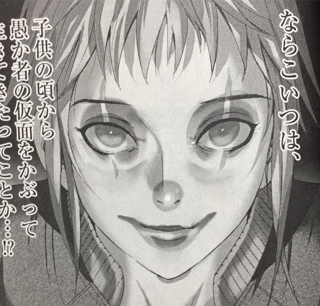 ネタバレ 結婚 アラタ 夏目 の 夏目アラタの結婚【46話】ネタバレと感想!