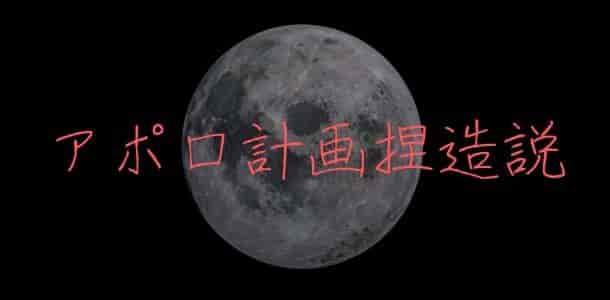 アポロ計画捏造説(陰謀論)の図