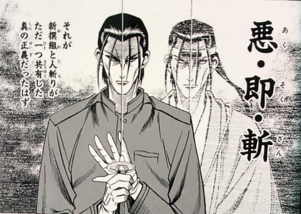 ゲームマスターXるろうに剣心悪即斬壬生狼斎藤一
