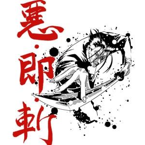 ゲームマスターX悪即斬斎藤一幕末牙突
