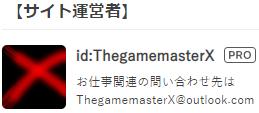 f:id:ThegamemasterX:20200228192820p:plain