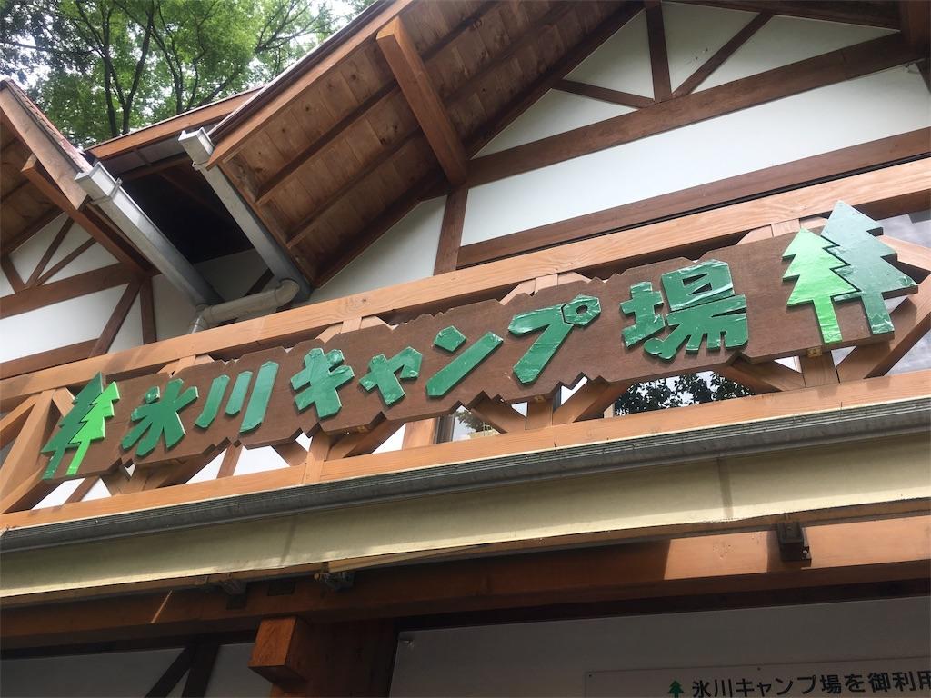 f:id:Thiroyuki:20180521075833j:image