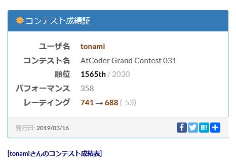f:id:Thiroyuki:20190317000735p:plain