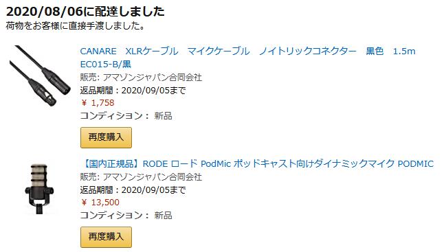 f:id:Thiroyuki:20200810052518p:plain