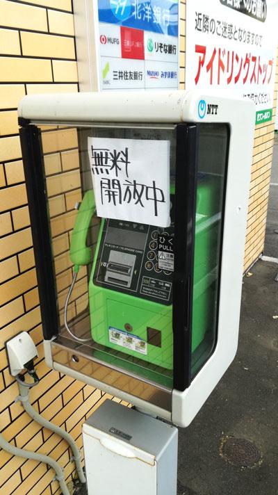 北海道地震 公衆電話の無料解放