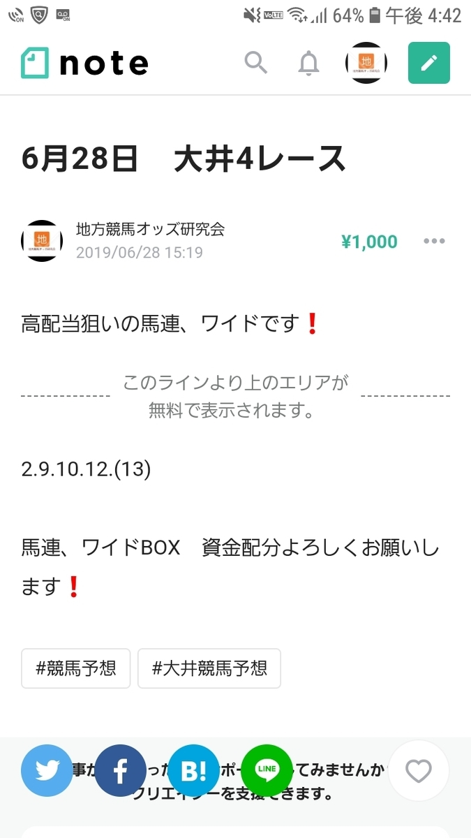 f:id:Tihoukeibaozzukenkyuukai:20190629005621j:plain