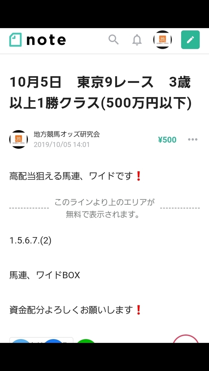 f:id:Tihoukeibaozzukenkyuukai:20191005212113j:plain