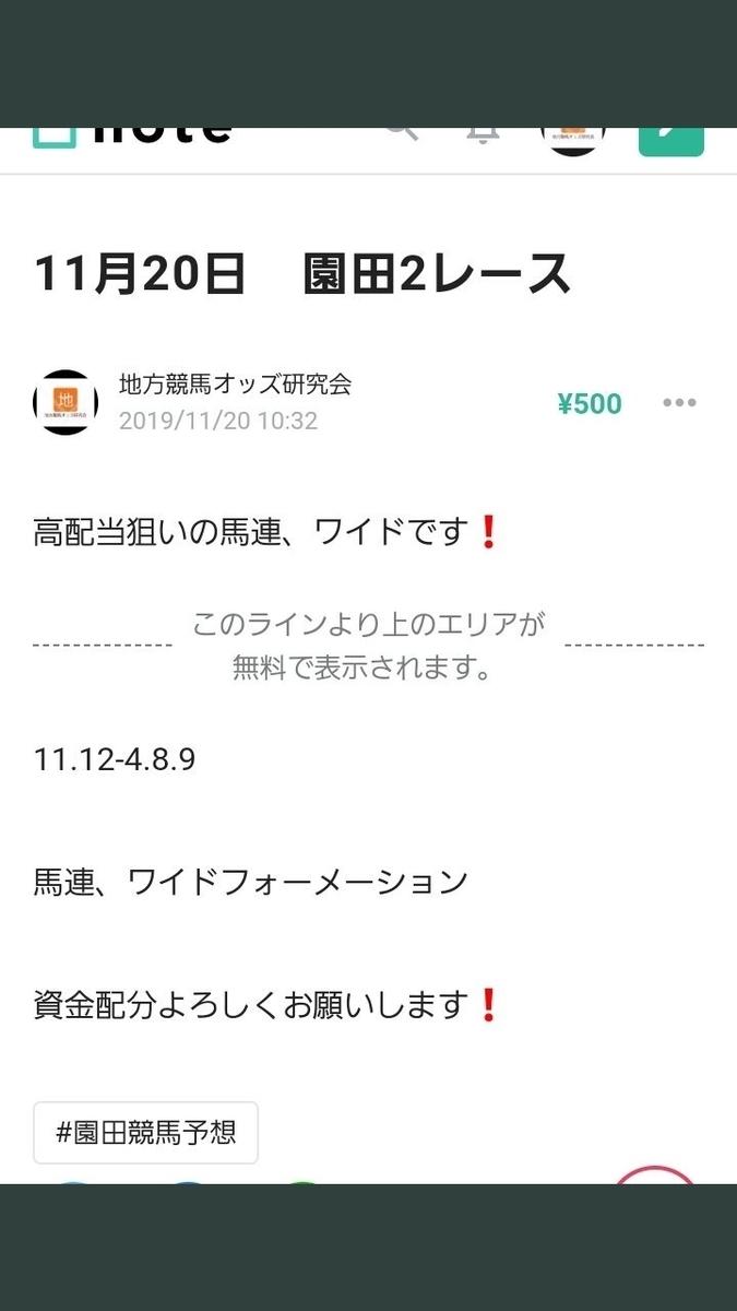 f:id:Tihoukeibaozzukenkyuukai:20191122092643j:plain