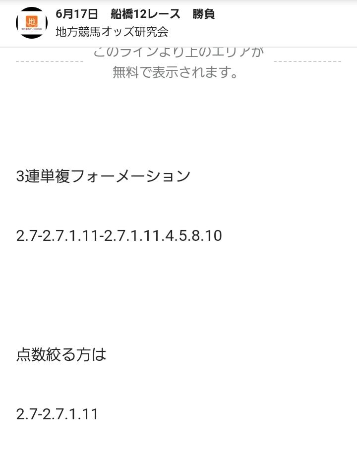 f:id:Tihoukeibaozzukenkyuukai:20200617210927j:plain