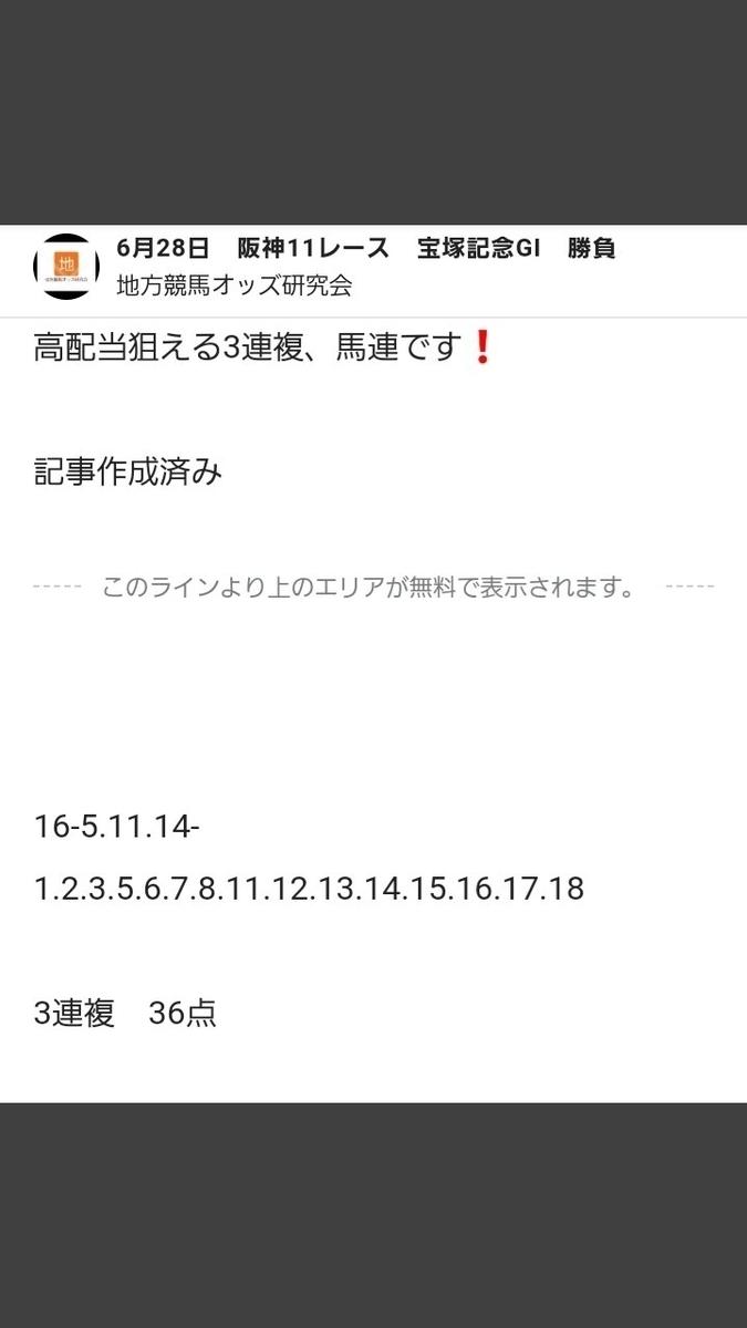 f:id:Tihoukeibaozzukenkyuukai:20200629104958j:plain