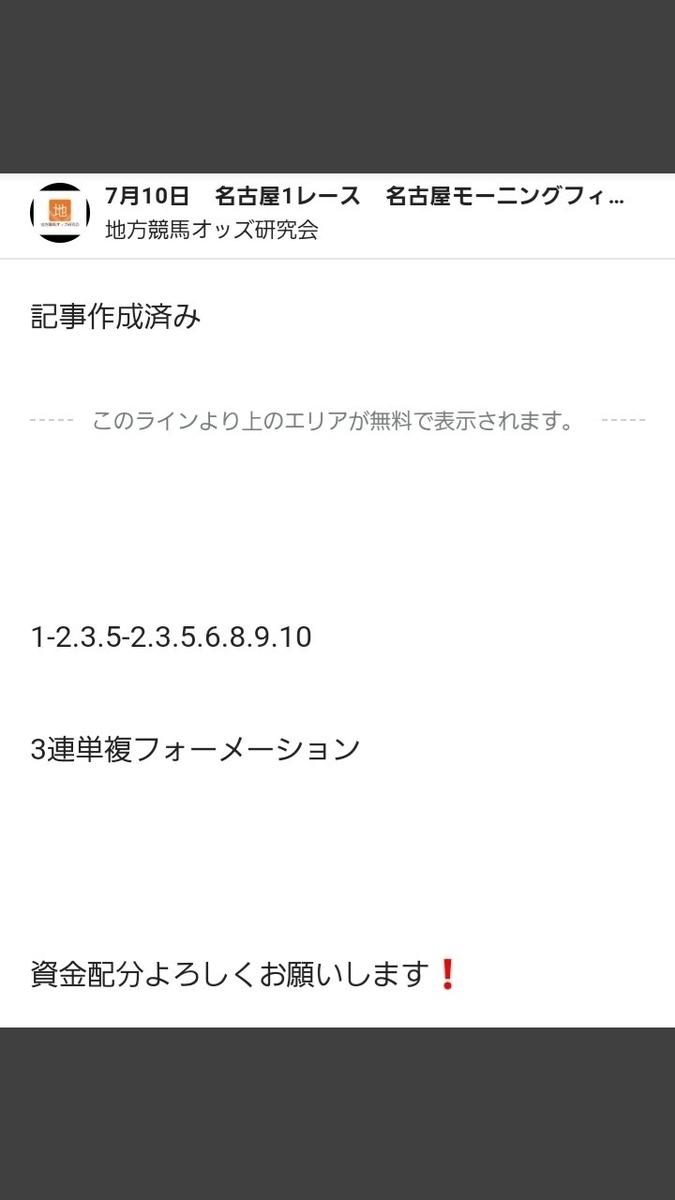 f:id:Tihoukeibaozzukenkyuukai:20200710234755j:plain