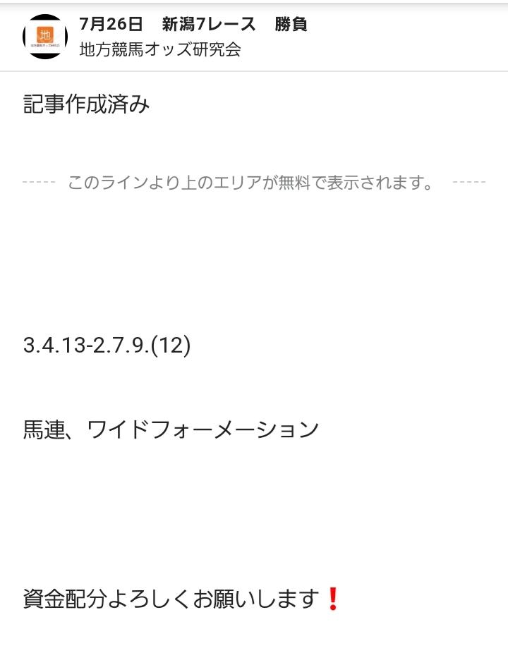 f:id:Tihoukeibaozzukenkyuukai:20200727114712j:plain