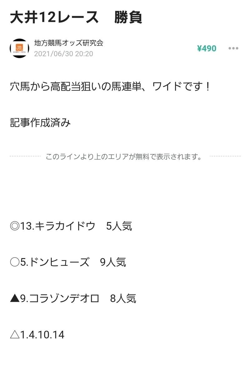 f:id:Tihoukeibaozzukenkyuukai:20210701003659j:plain