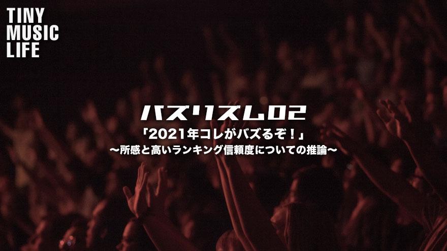 f:id:TinyBicycleClub:20210112200328j:plain