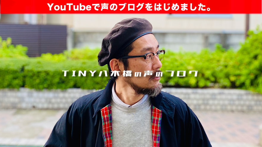 f:id:TinyBicycleClub:20210417044458j:plain
