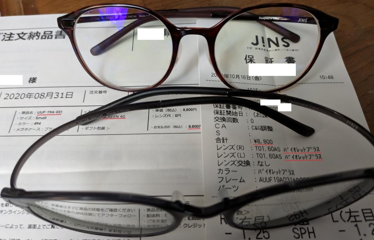ジンズ レンズ 交換
