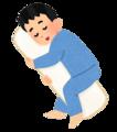 抱き枕スタイル