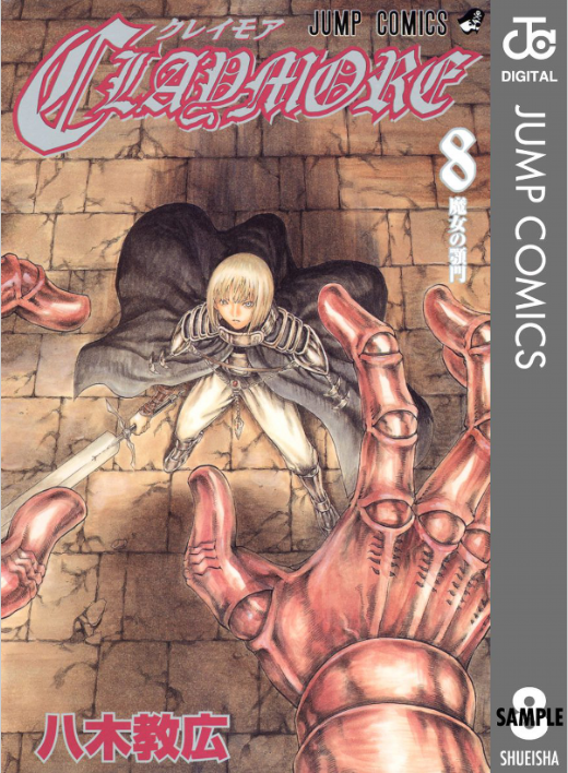 Claymore《クレイモア》8巻