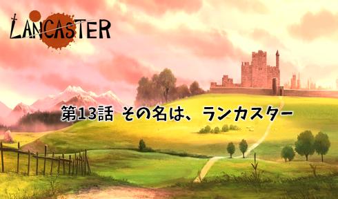 LANCASTER《ランカスター》:第13話 その名は、ランカスター